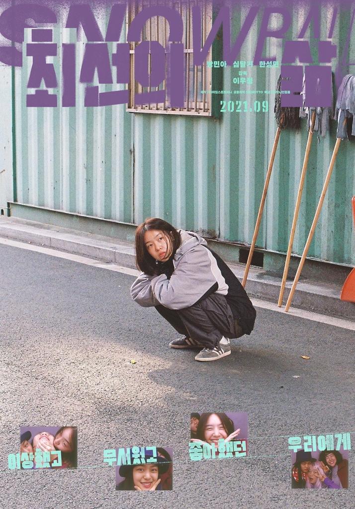 '최선의 삶' 방민아, 뉴욕아시안영화제 라이징 스타상