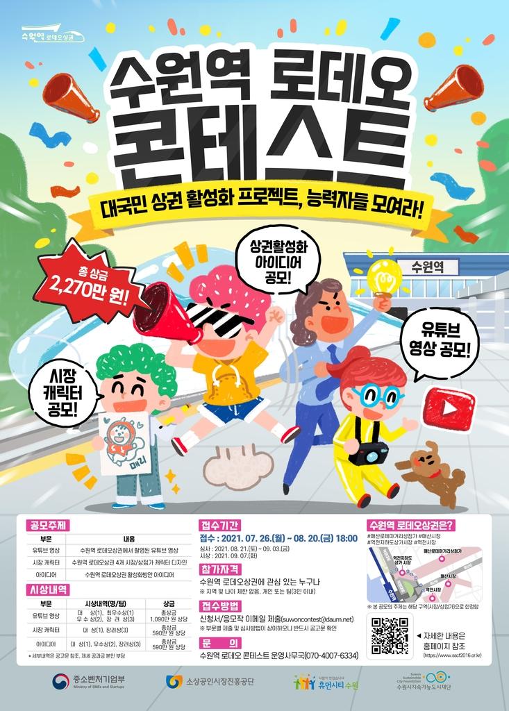 """""""코로나로 침체한 상권 회복""""…'수원역 로데오 콘테스트' 개최"""