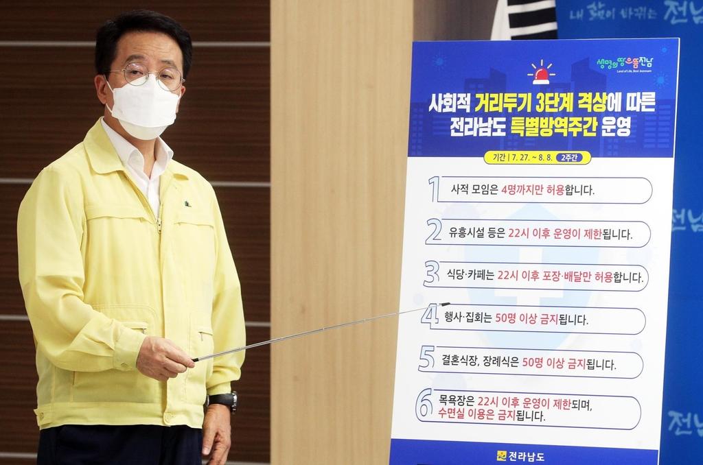 """""""거리두기 3단계 총력 대응"""" 전남도, 특별방역대책 가동"""