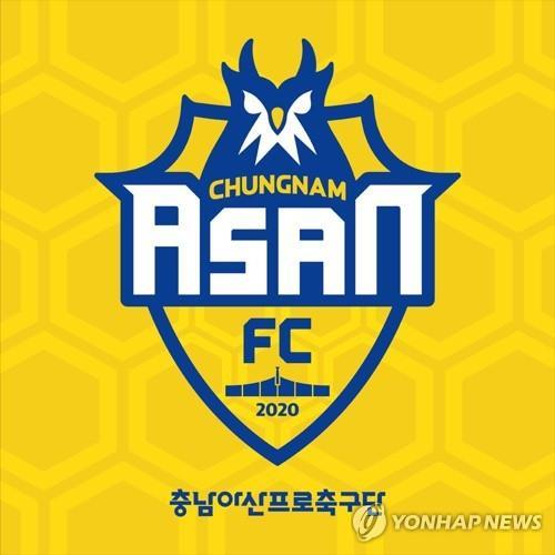 아산프로축구단 구단주, 대표이사 등 임원 사임 촉구