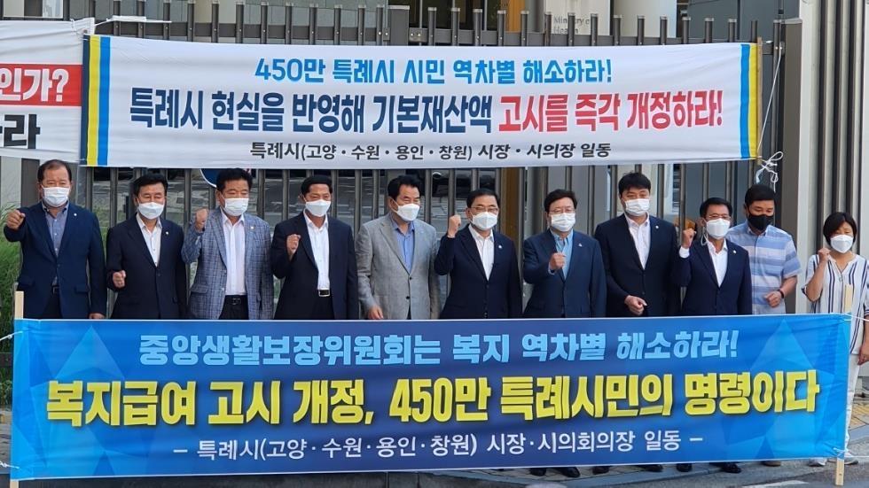 """""""100만 대도시 복지 역차별 시정하라""""…4개 특례시 또 뭉쳤다"""