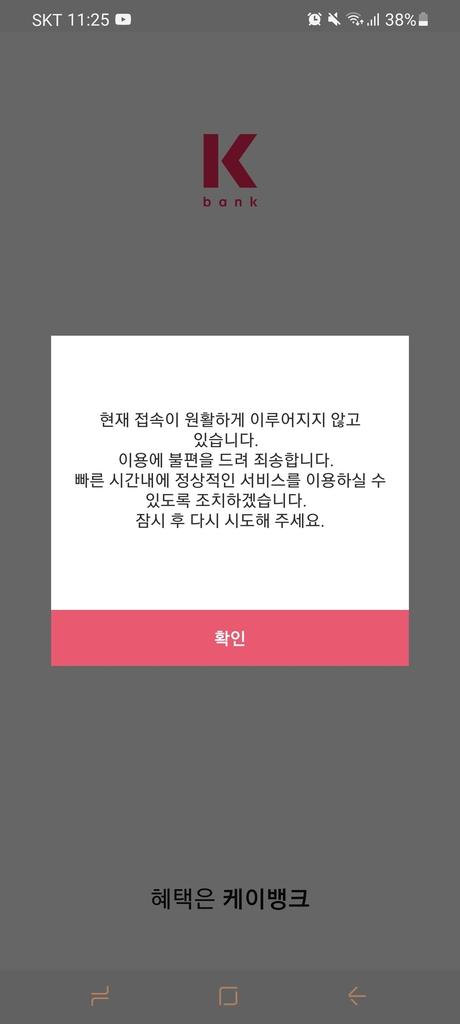 케이뱅크, 모바일 앱 접속 오류…송금·이체거래 등 불가