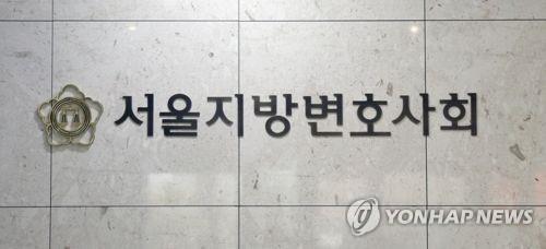 """김정욱 서울변회장 """"로톡, 이윤극대화 위해 국민 호도""""(종합)"""