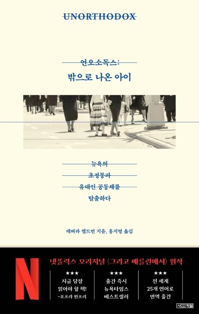 [신간] 판도라의 딸들, 여성 혐오의 역사