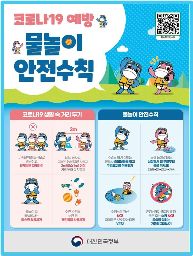 """물놀이 사망사고 66% '7월말∼8월중순' 발생…""""안전수칙 지켜야"""""""