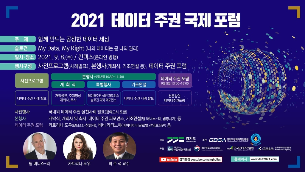 경기도, 9월 '데이터 주권 국제포럼'…www 창시자 기조연설