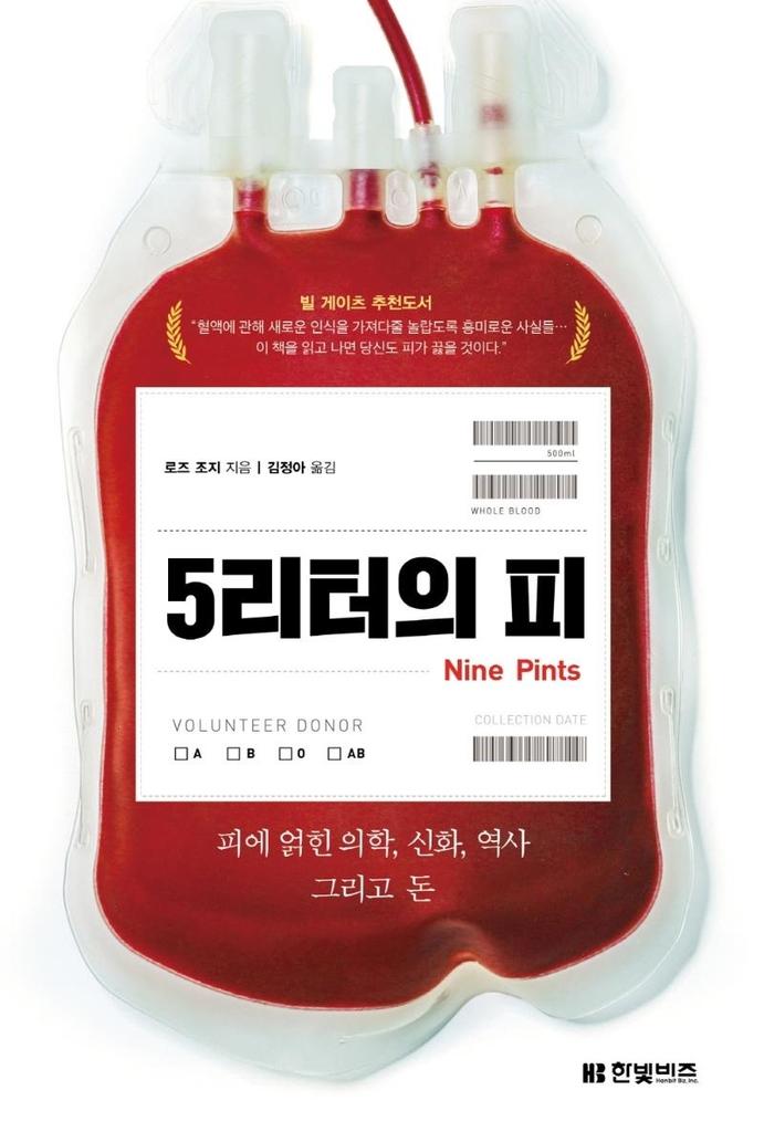 혈액에 얽힌 과학, 사회, 돈…논픽션 '5리터의 피' 출간