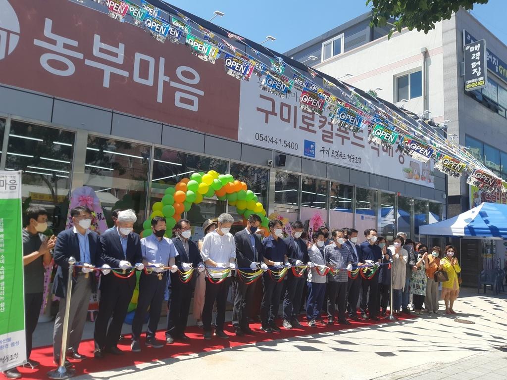 구미에 로컬푸드 직매장 '농부마음' 개장