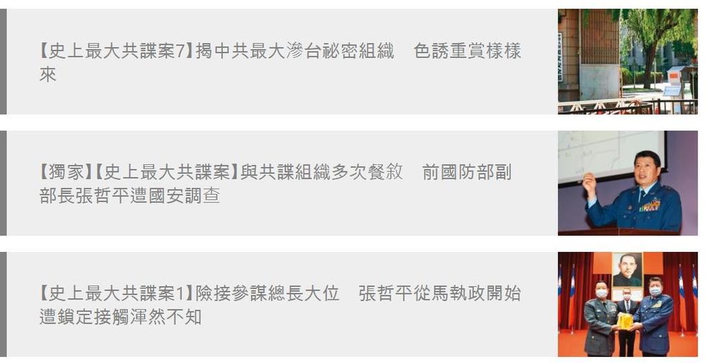 """""""대만 前국방차관, 중국 위한 스파이 활동 혐의 조사 중"""""""