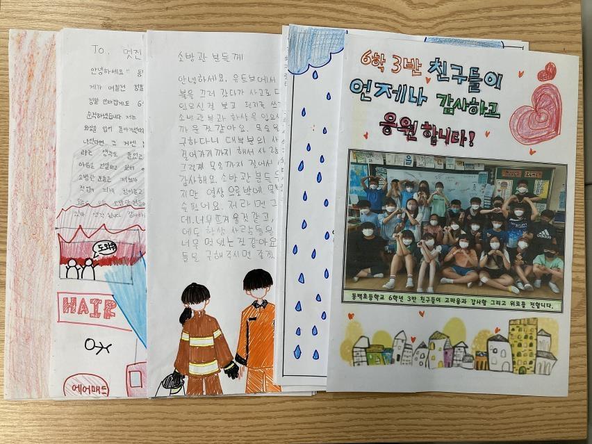 '희생과 헌신 감사합니다' 울산동백초 학생들, 소방서에 편지