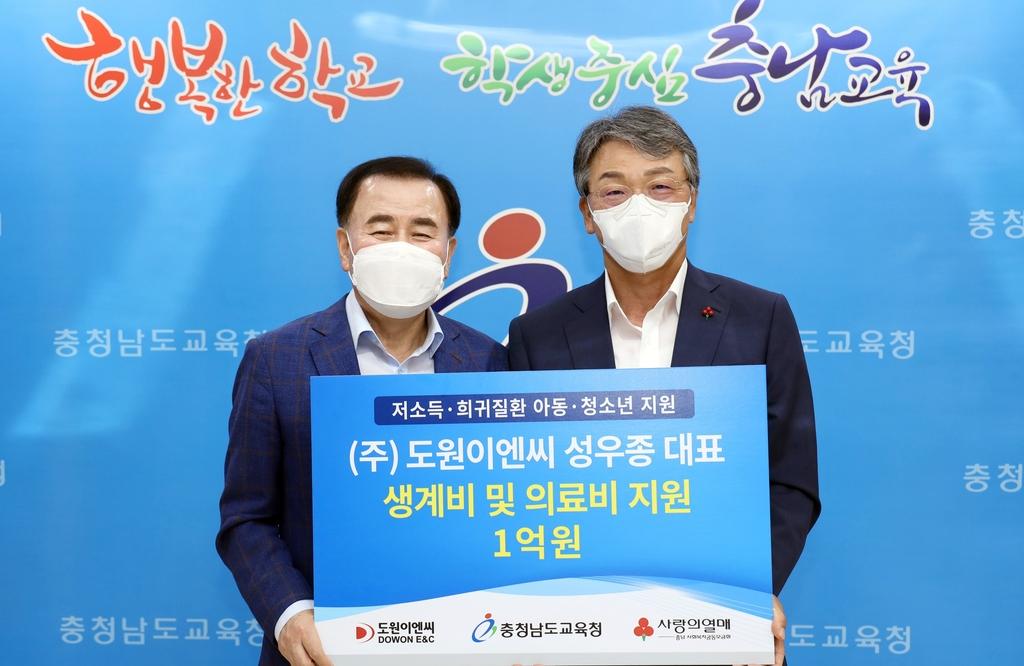 도원이엔씨, 충남교육청에 학생 의료·생계비 1억원 기탁