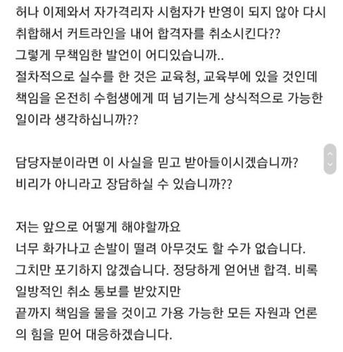 공무원시험 사고로 극단선택까지…서울·부산교육청 보상 없어