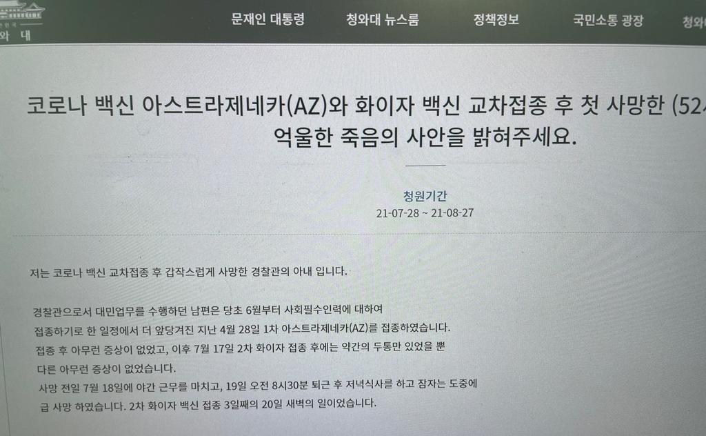 """백신 교차접종 후 숨진 경찰관 아내 국민청원 """"사인 밝혀달라"""""""