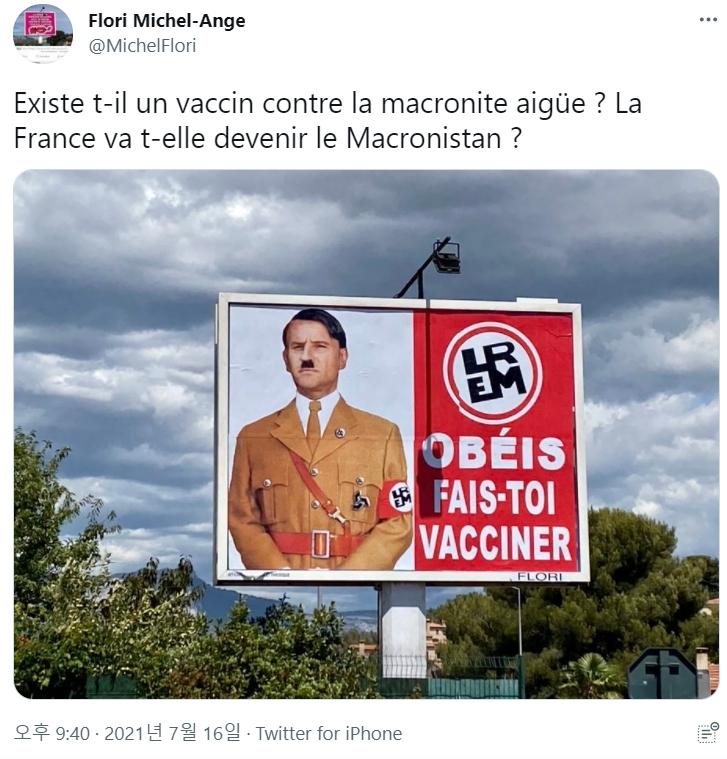 마크롱, 자신을 히틀러 빗댄 백신반대 광고에 법적대응