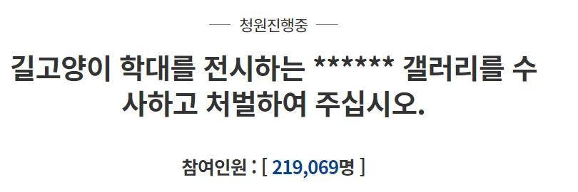'고양이 학대 네티즌 처벌' 靑 국민청원 20만 넘겨