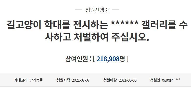 경찰, '길고양이 학대·고문' 영상 게시물 수사 착수