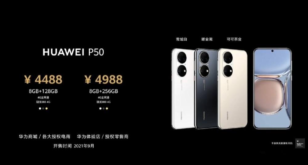 美 제재받는 화웨이, 새 전략폰 P50 내놨는데 4G만 지원