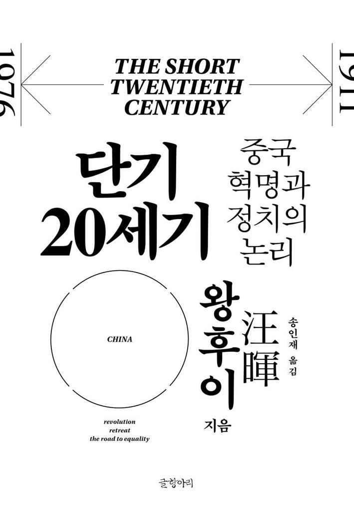 [신간] 단기 20세기·재신론