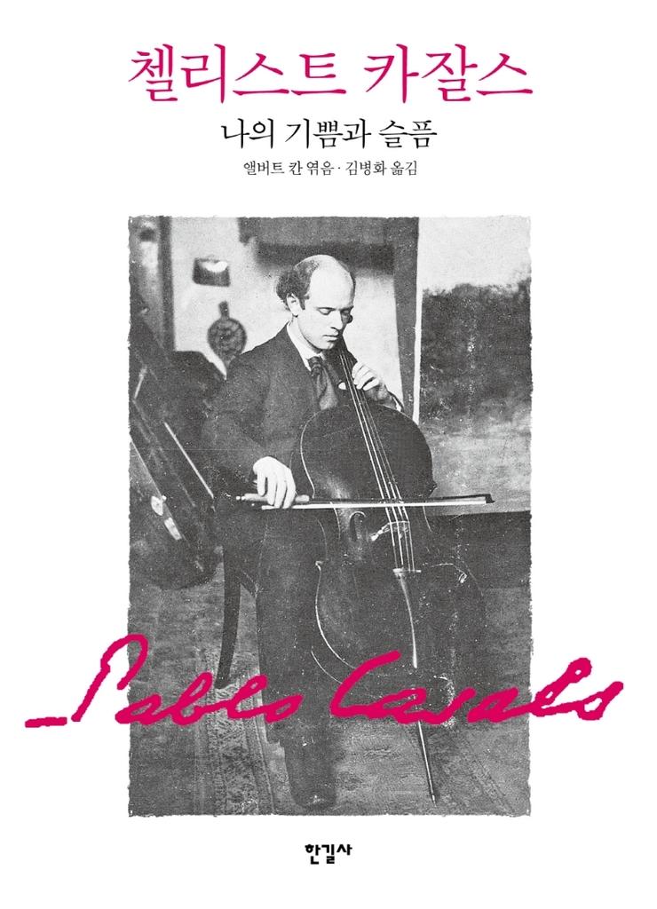 [신간] 비하인드 클래식·첼리스트 카잘스, 나의 기쁨과 슬픔