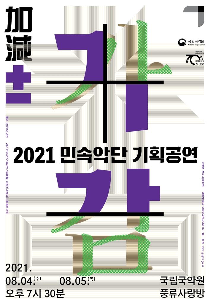 [공연소식] 국립국악원 '가감'·서울시합창단 '신나는 콘서트'