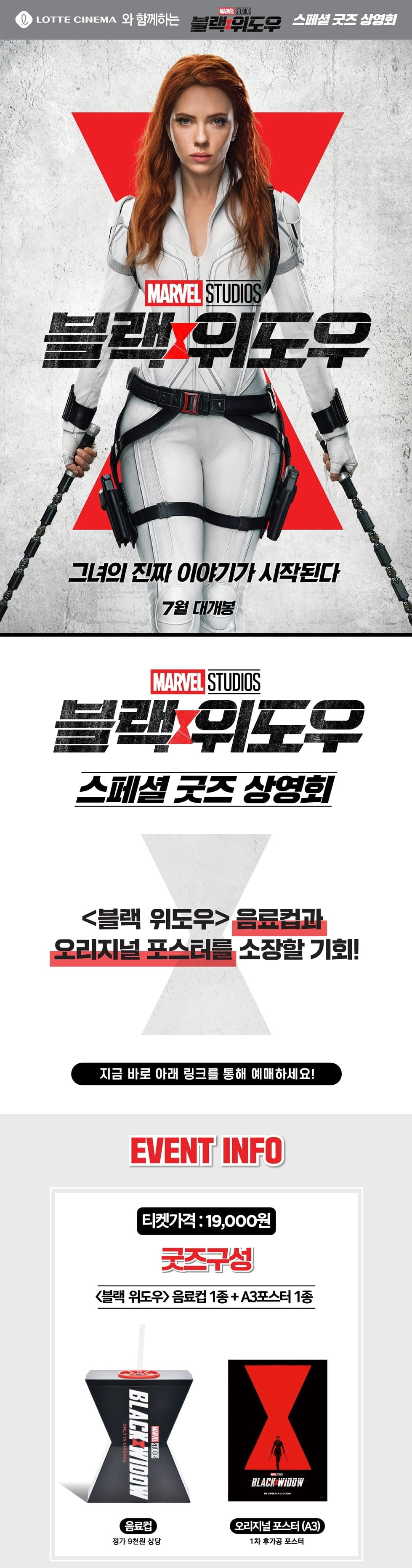 블랙 위도우 스페셜 굿즈 상영회
