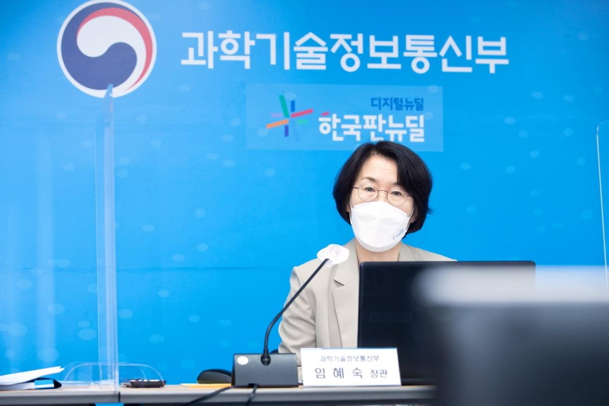 """임혜숙 장관 """"인재양성에 총력 기울일 것…28GHz 연내 구축은 내년 점검"""""""