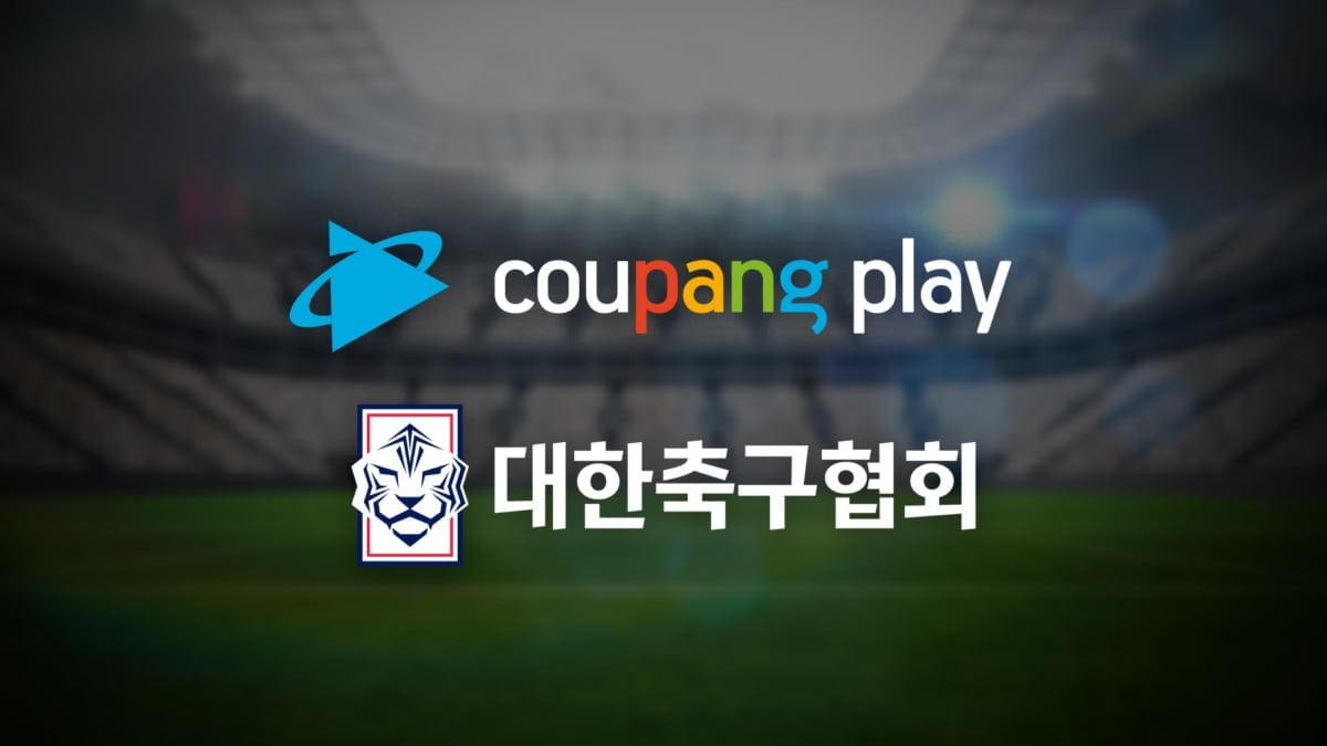 쿠팡플레이 축구 대표팀 경기 독점 생중계