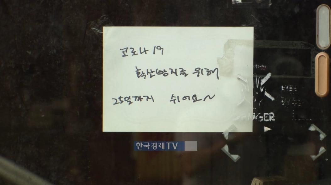 코로나로 텅 빈 상권, `슬세권` 주목 [전효성의 시크릿 부동산]