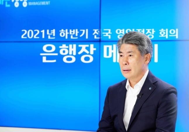 """윤종원 기업은행장 """"디지털 전환·ESG경영 등 도전 직면"""""""
