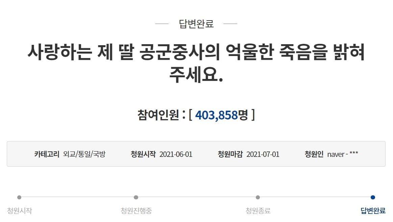 """`성폭력 피해 부사관 사건` 청원에 서욱 """"엄중 처벌"""""""