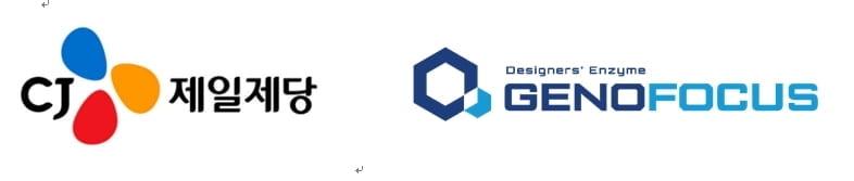 제노포커스-CJ제일제당 MOU 체결…산업용 효소 사업 협력