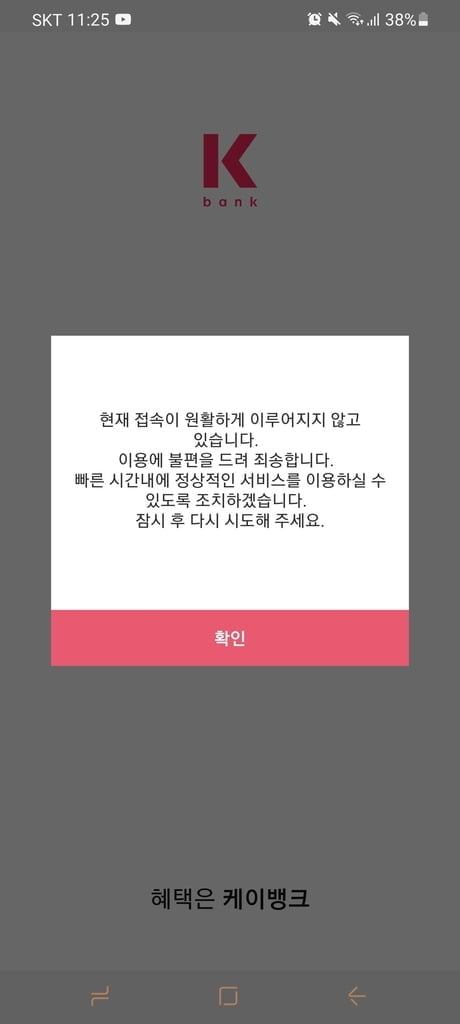 """케이뱅크, 앱 접속오류 발생...""""복구 완료"""""""