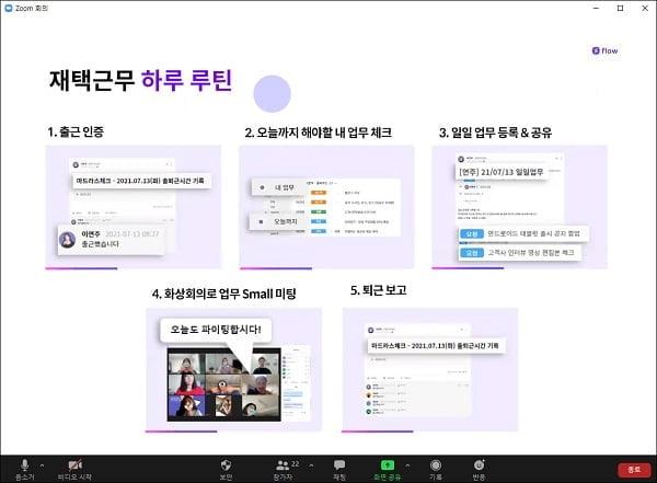 협업툴 플로우, `재택근무 시행법` 교육 온라인 라이브 방식으로 매주 1회씩 실시