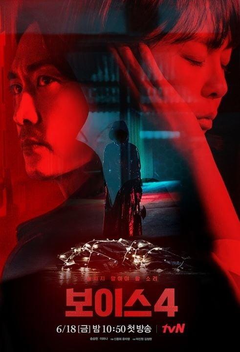 /사진=tvN 금토드라마 '보이스: 심판의 시간' 포스터