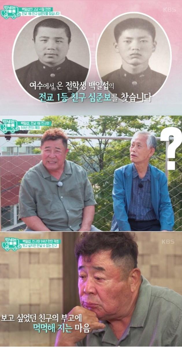 사진=KBS 2TV 'TV는 사랑을 싣고' 방송화면 캡처