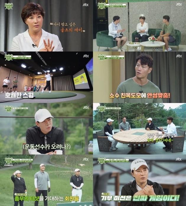 '세리머니 클럽'./ 사진=JTBC 방송화면