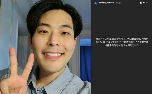 /사진=김해준 인스타그램, 샌드박스네트워크 공식 인스타그램