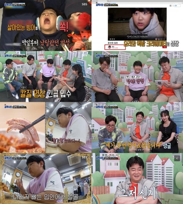 '골목식당' ./ 사진=SBS 방송화면