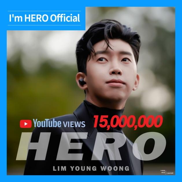 임영웅, 'HERO' MV 1500만뷰 돌파…위로 주는 힐링 보이스