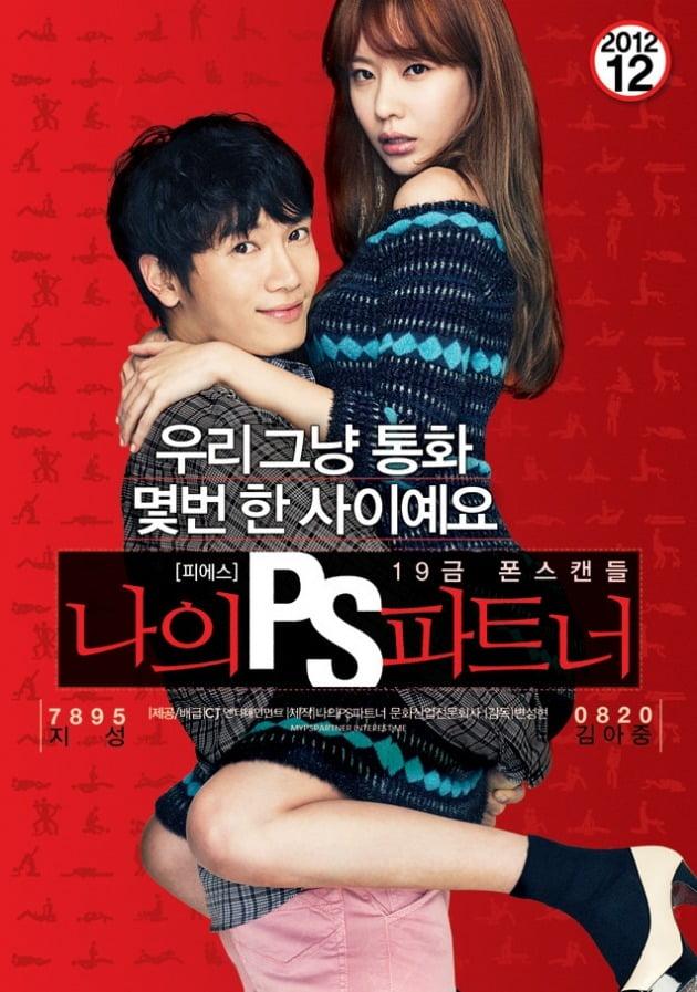 '나의 PS 파트너' 포스터./사진제공=CJ엔터테인먼트
