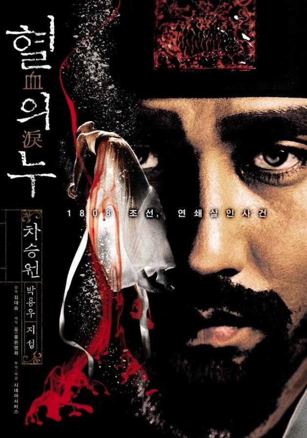 '혈의 누' 포스터./사진제공=시네마 서비스