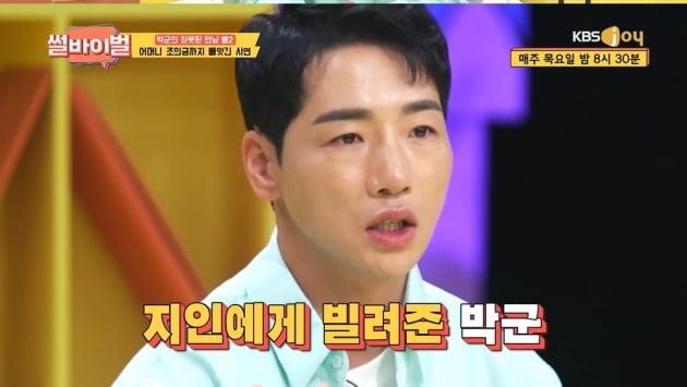 사진=KBS Joy 방송화면