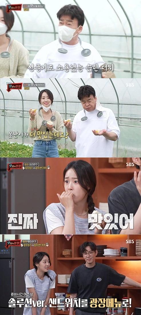 '맛남의 광장'/ 사진=SBS 캡처