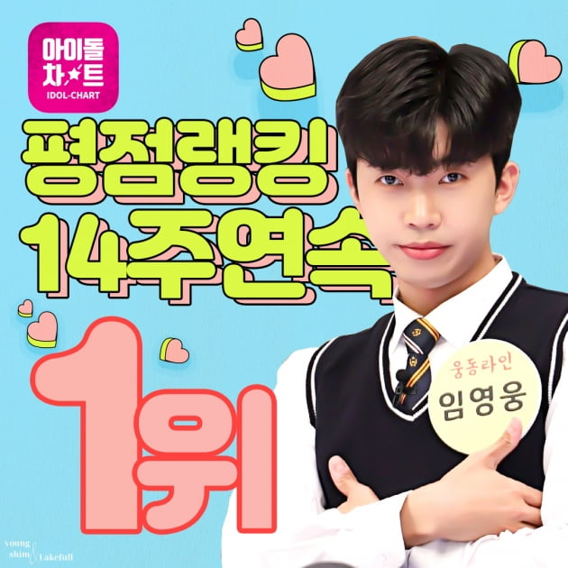 임영웅, 아이돌차트 평점랭킹 14주 연속 1위…진정한 영웅시대