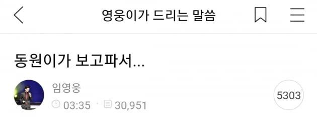 사진='영웅시대'./