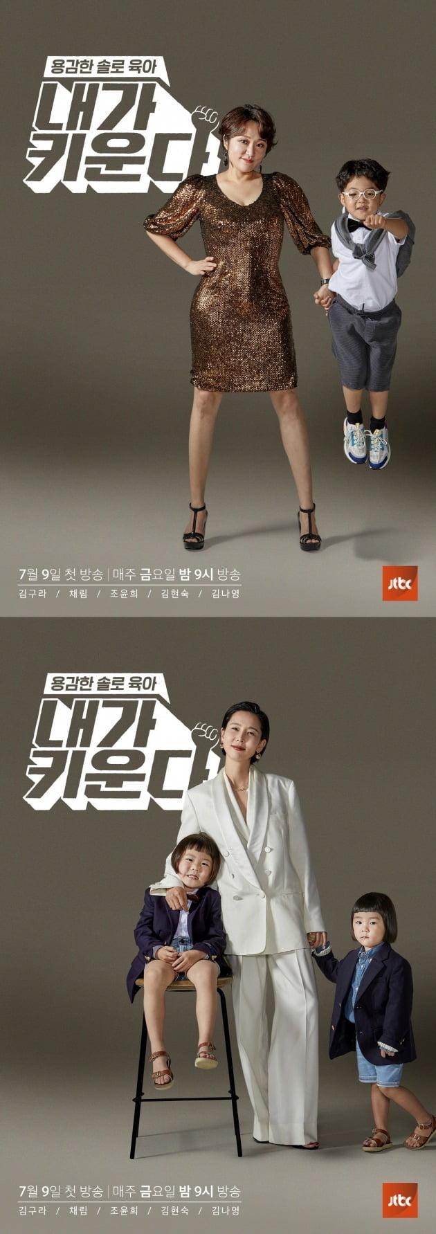 '내가 키운다' 김현숙, 김나영./사진제공=JTBC