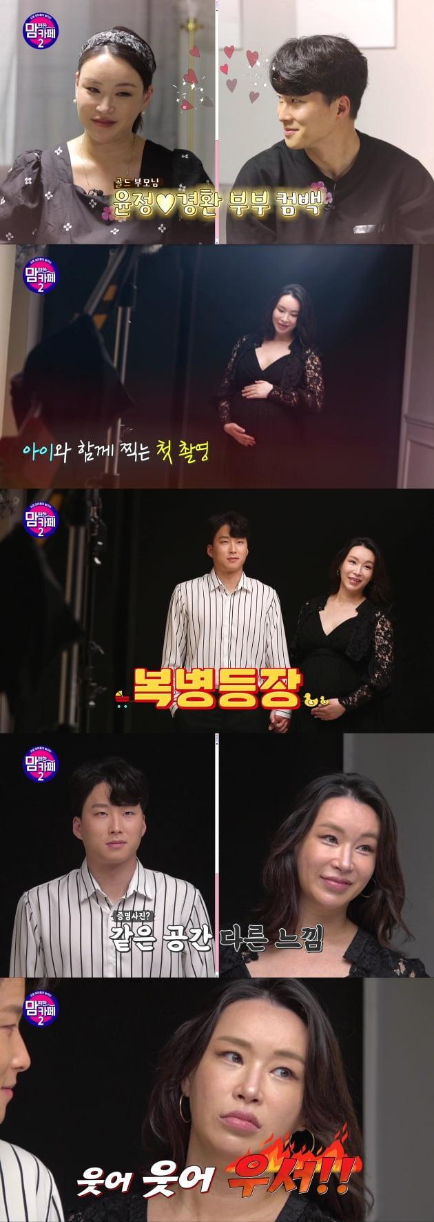 """'맘카페2' 배윤정, 만삭 화보 앞두고 살찐 몸 걱정 """"내 몸이 이래서..."""""""