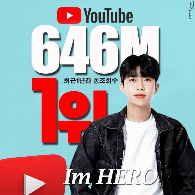 임영웅, 1년간 유튜브 조회 수 1위…트로트 알린 1등 공신