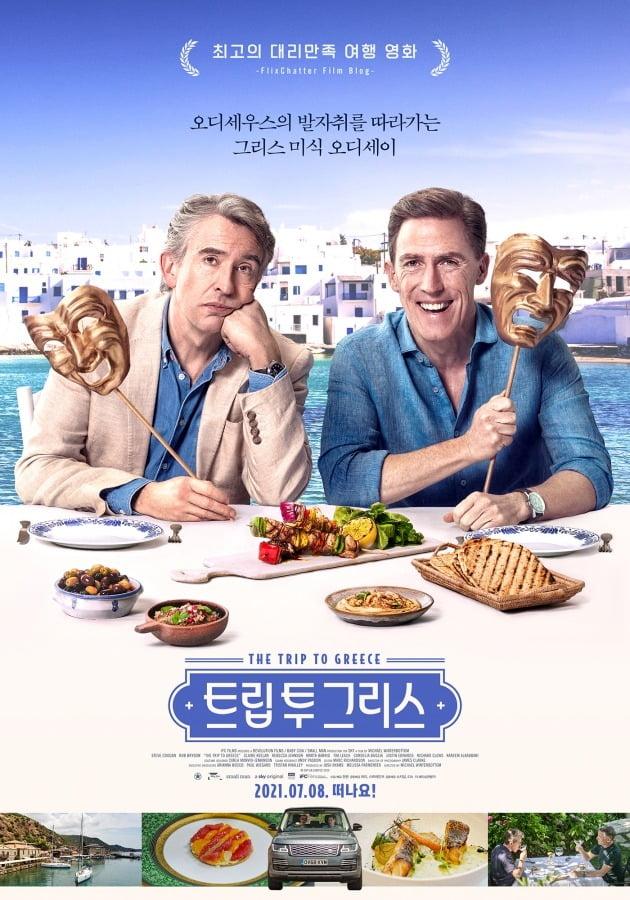 영화 '트립 투 그리스' 포스터 / 사진제공=찬란