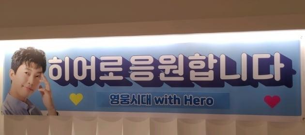 임영웅, 영웅시대 with Hero 서울,경기 데뷔 5주년 축하광고